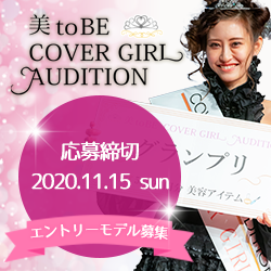 COVER GIRL AUDITION 募集
