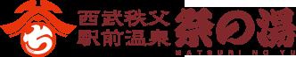 西武秩父駅前温泉「祭の湯」ロゴ