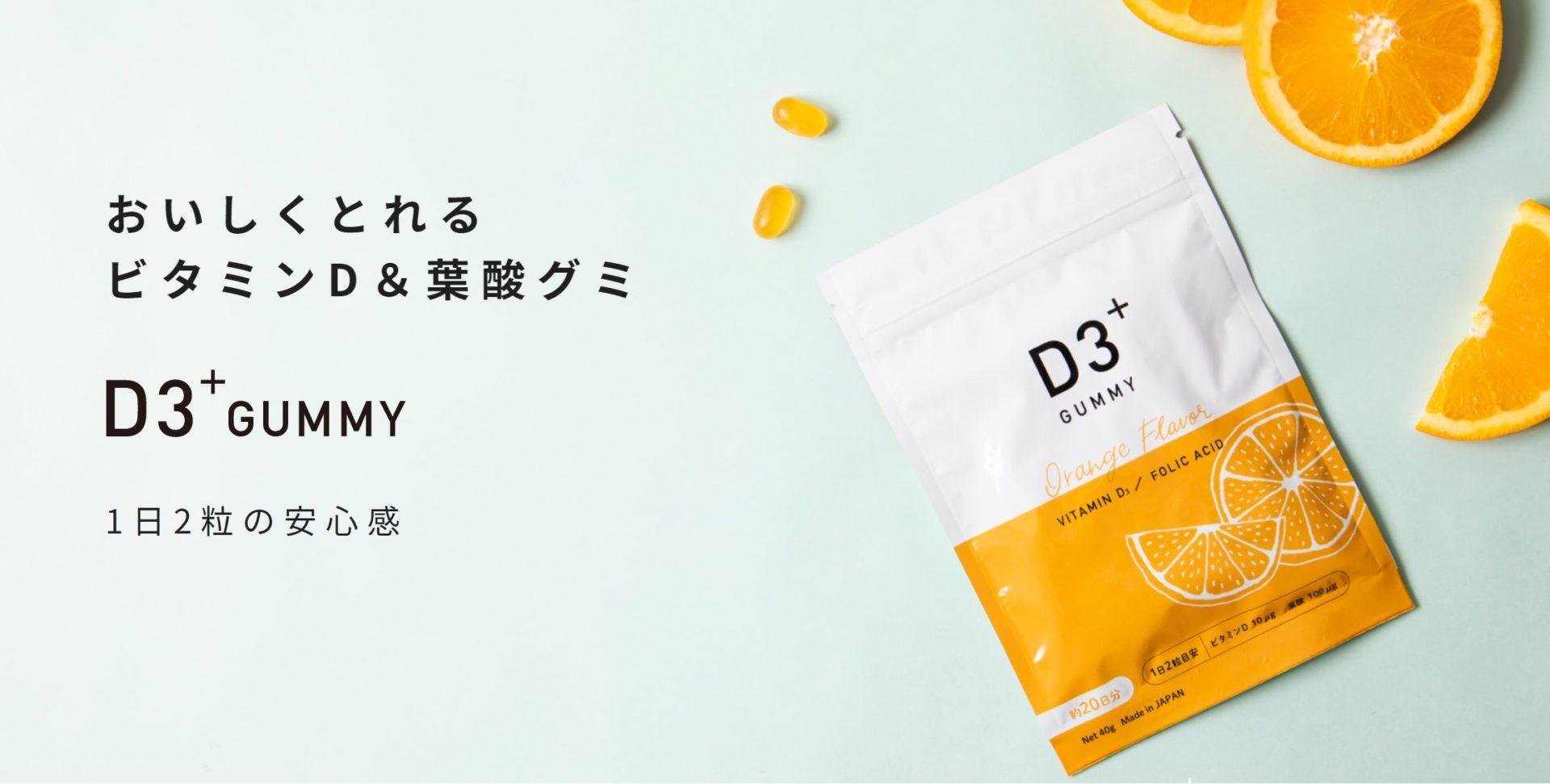 D3プラス葉酸グミ