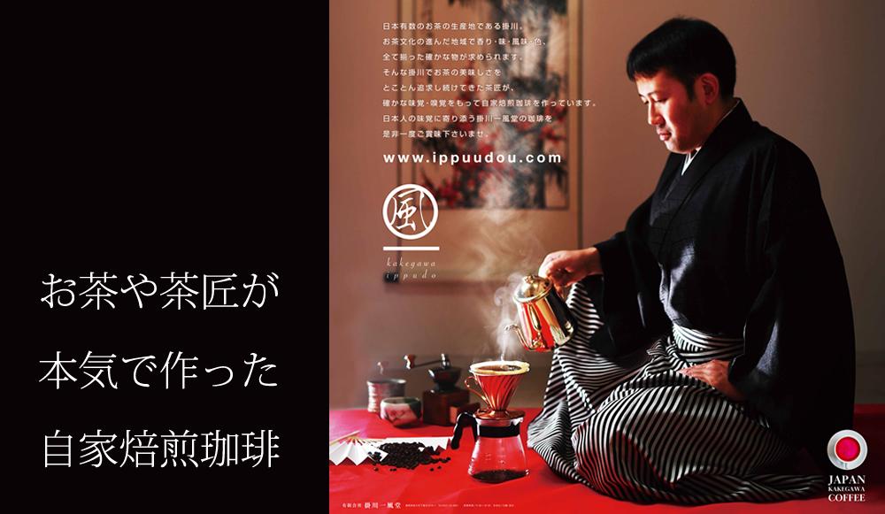 お茶屋茶匠の冷やし珈琲1