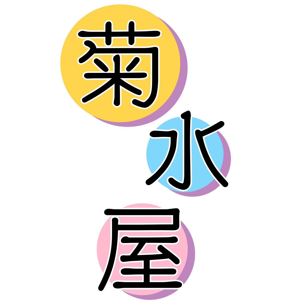 株式会社菊水屋 Logo