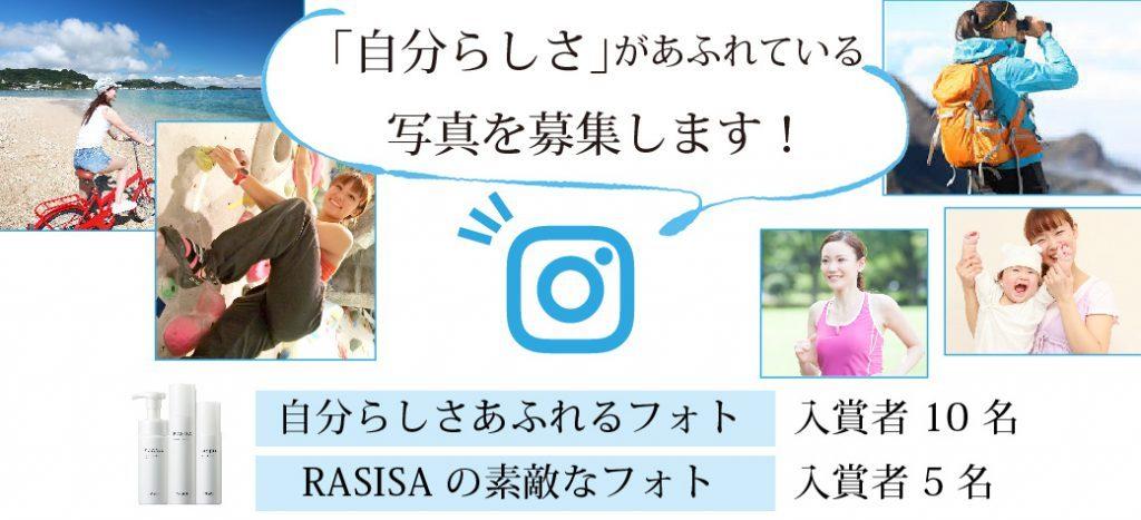 RASISAデビュー記念フォトコンテスト