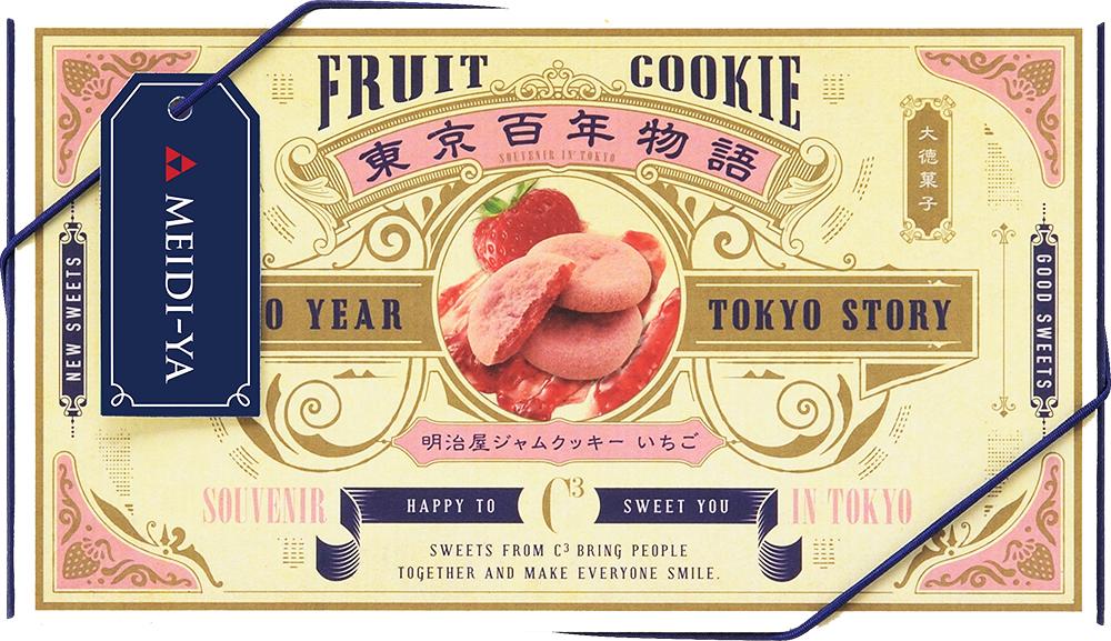東京百年物語 明治屋ジャムクッキー