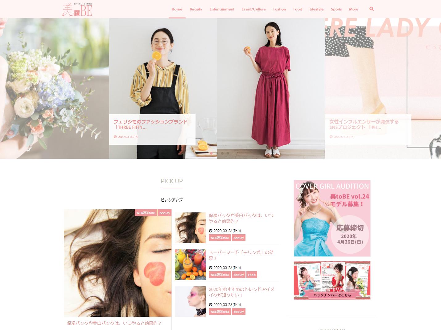 美toBE WEBサイト