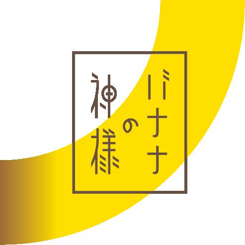 バナナの神様 ロゴ
