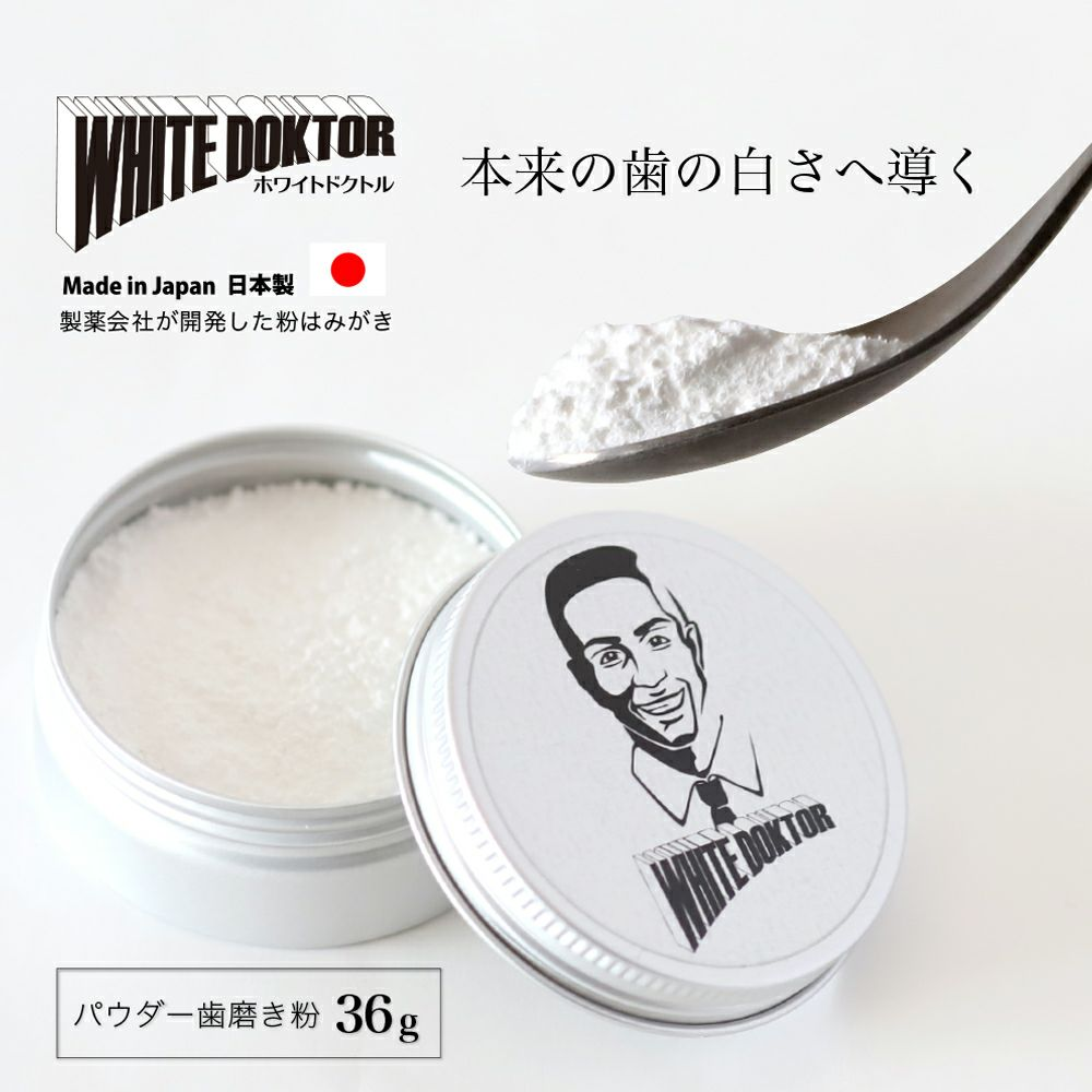 ホワイトドクトル 商品画像