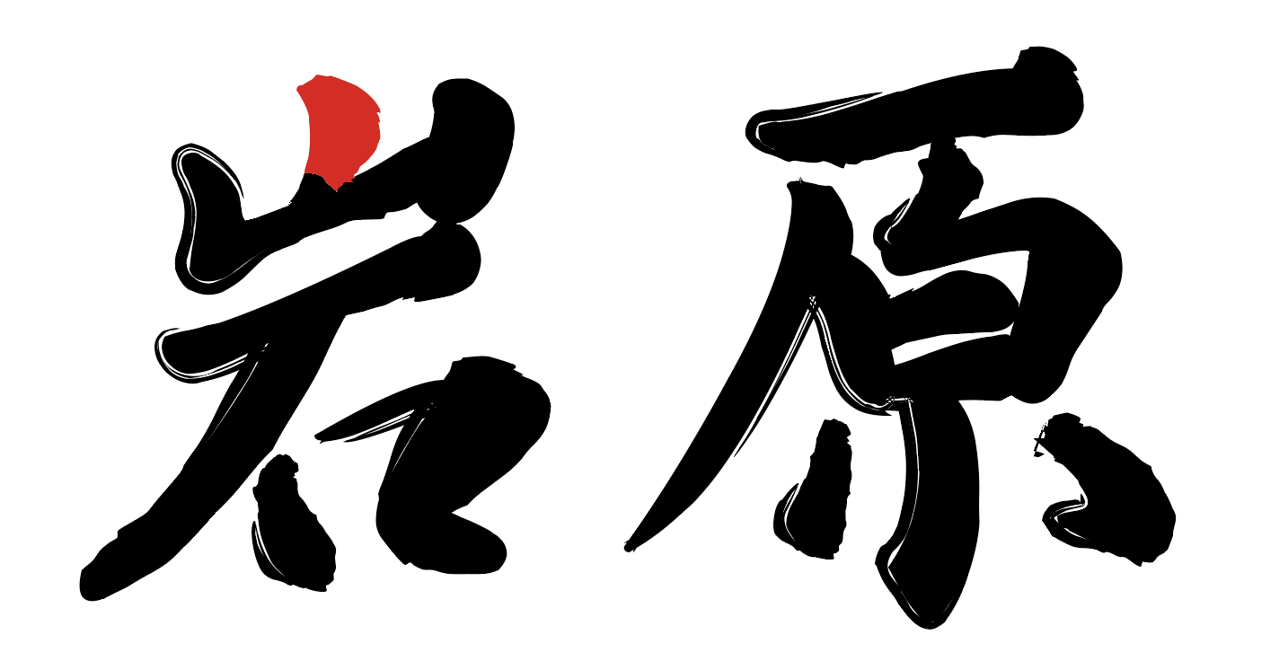 岩原スキー場ロゴ
