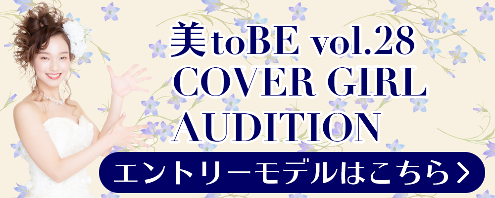 COVER GIRL AUDITION エントリーモデル