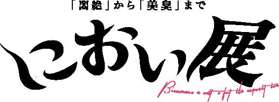 におい展_ロゴ